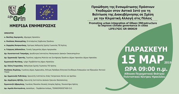 Info-Day in the Municipality of Heraklion