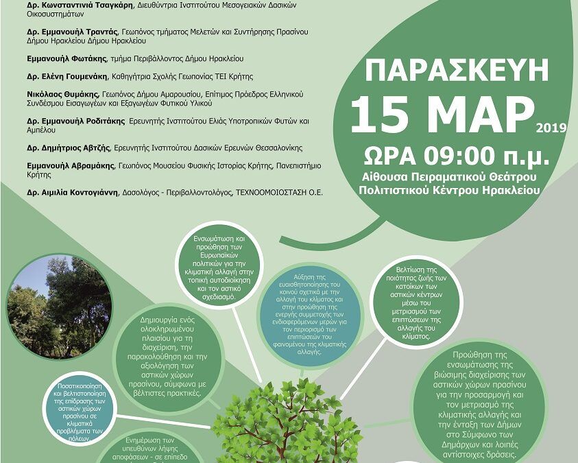 Info-Day in the Municipality of Heraklion