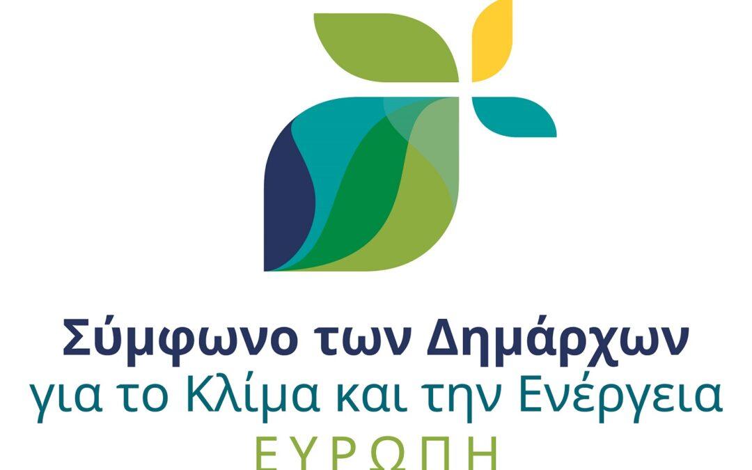 Επίτευξη Σημαντικού Οροσήμου για το LIFE GrIn από τον Δήμο Ηρακλείου