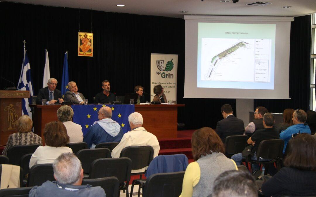 Ημερίδα Παρουσίασης και διαβούλευσης για το έργο Πρότυπη δημιουργία χώρων πρασίνου στο πλαίσιο του Ευρωπαϊκού προγράμματος LIFE GrΙn.