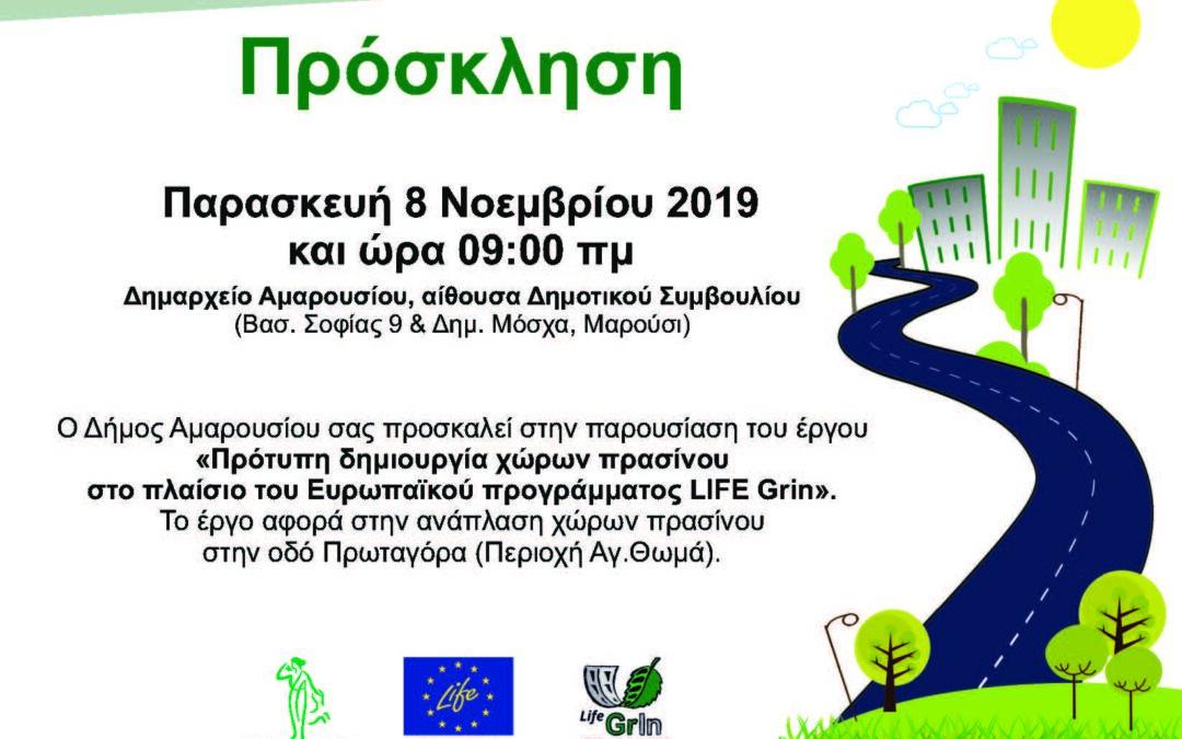 """Ημερίδα Παρουσίασης του Έργου """"Πρότυπη Δημιουργία Χώρων πρασίνου στο πλαίσιο του Ευρωπαϊκού Προγράμματος LIFE Grin"""""""