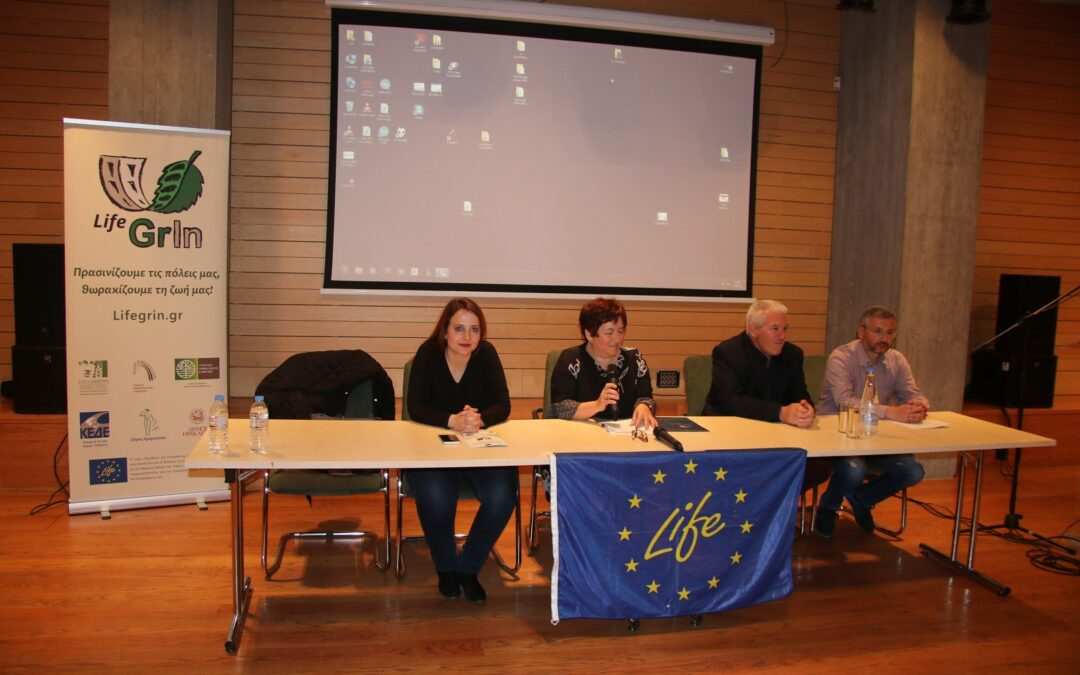 Report on the 1st Info Day in the Municipality of Heraklion