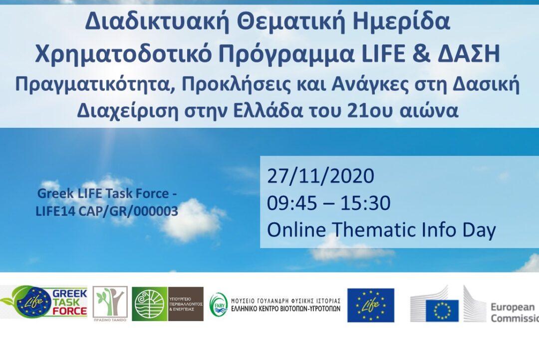 Χρηματοδοτικό Πρόγραμμα LIFE και Δάση: Πραγματικότητα, Προκλήσεις και Ανάγκες στη Δασική Διαχείριση στην Ελλάδα του 21ου αιώνα