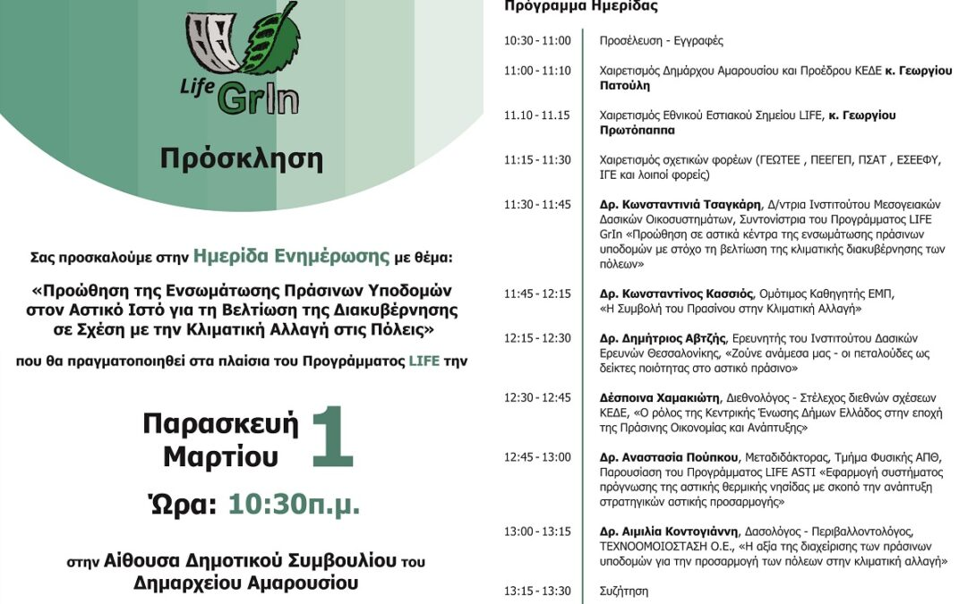Info-Day in the Municipality of Amaroussion